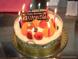 堀川さん 誕生日ケーキ