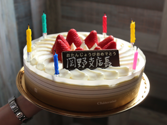 岡野支店長のお誕生日ケーキです