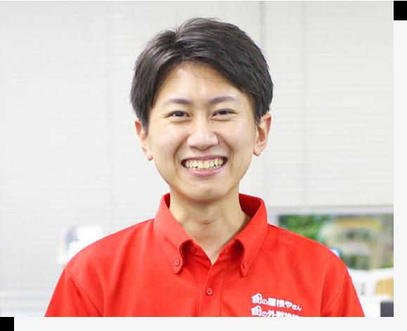 横浜支店 リフォームアドバイザー 高田大輝